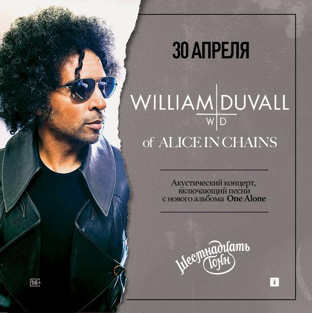 William DuVall в клубе 16 Тонн