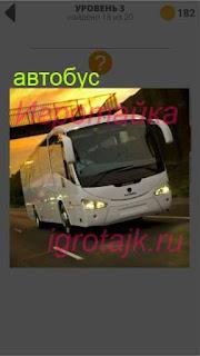 по дороге едет туристический автобус 3 уровень 400+ слов 2
