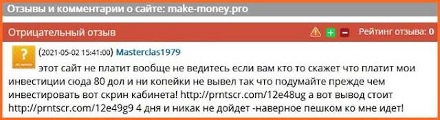 make-money.pro отзывы о сайте