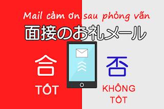 【ビジネスマナー:面接のお礼メール】Ứng xử trong công việc: Mail cảm ơn tiếng Nhật sau phỏng vấn