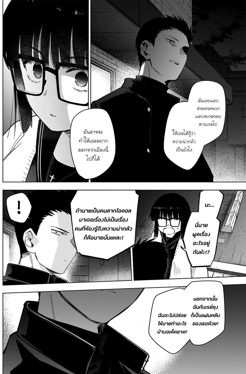 อ่านการ์ตูน Shounen no Abyss ตอนที่ 30 หน้าที่ 6