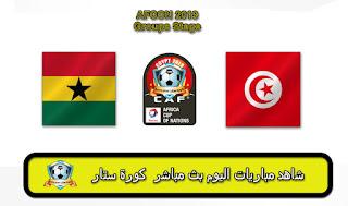 مشاهدة مباراة تونس وغانا اليوم 8-7-2019 الكان