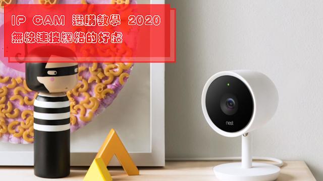 IP CAM 選購教學 2020:無線連接網絡的好處