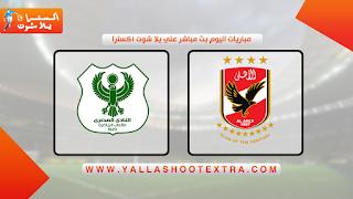 مباراة الاهلي ضد المصري 27-04-2021 بث مباشر في الدوري المصري