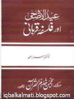 Eid-ul-AzhaFalsafa-e-Qurbani