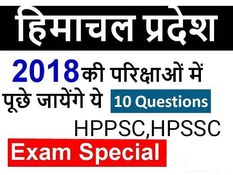 HIMACHAL PRADESH GK 2018 QUIZ ! HP GK QUESTIONS WITH ANSWERS HINDI For  HPPSC HPSSSB #HPGK10