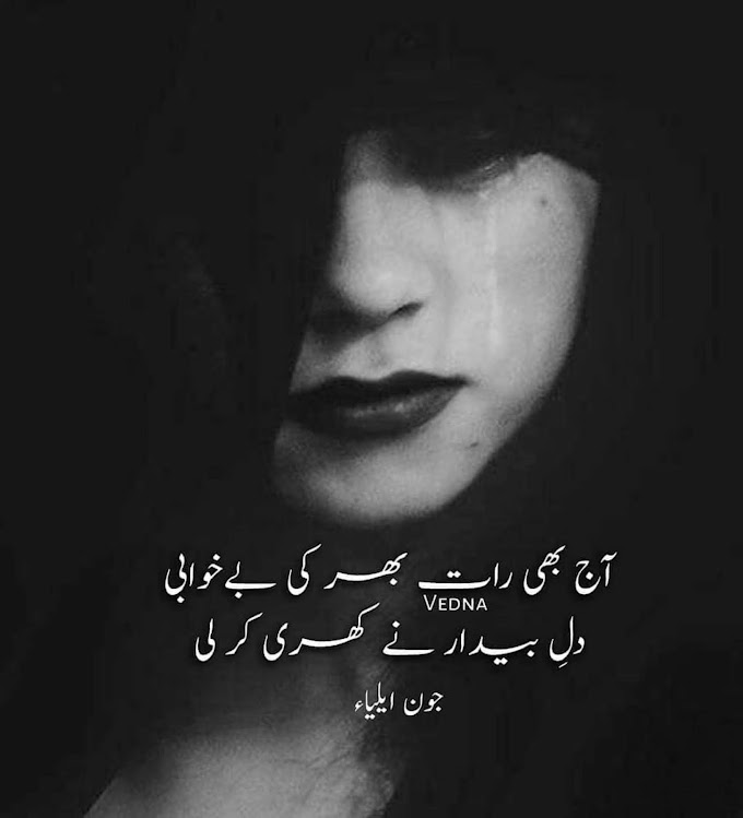 SAD POETRY BY جون ایلیاء