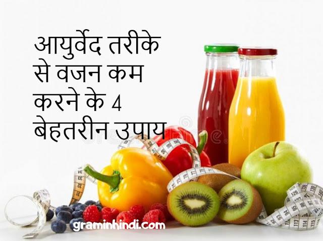 असमय खानपान और फ़ास्ट फ़ूड के वजह से मोटापा एक समस्या बनते जा रहा है उसमे पेट बढ़ना सबसे ज्यादा है।मोटापा सिर्फ खानपान के वजह से नहीं होता चिंता और तनाव भी एक कारण है  ।इंडियन काउंसिल ऑफ मेडिकल रिसर्च (आईसीएमआर) के एक  सर्वेक्षण के मुताबिक,दिल्ली का लगभग हर चौथा बच्चा मोटापे का शिकार है।मोटापे से तरह-तरह के बीमारी का जन्म होता है जैसे हाई ब्लड प्रेशर, कोलेस्ट्राल और श्वास रोग की समस्या,हड्डियों और जोड़ों में परेशानी का खतरा,मधुमेह,हृदय रोग और कैंसर का जोखिम आइये जानते हैं आयुर्वेद तरीके से वजन कम करने के 4 बेहतरीन उपाय।