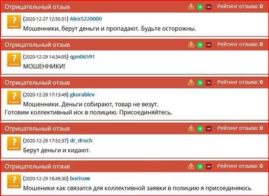 butik-tehno-fon.ru - Реальные отзывы