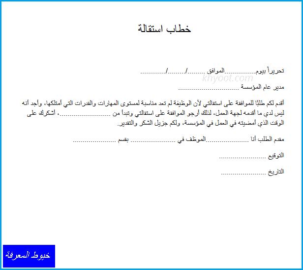 نموذج طلب استقالة من العمل