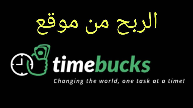 شرح موقع timebucks لربح المال من الانترنت