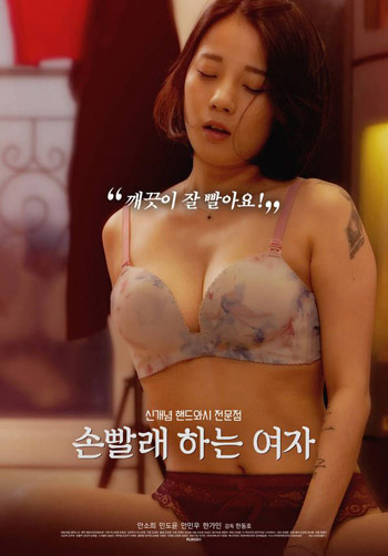 A Woman Washing Her Hands 2020 ORG Korean BluRay 720p 500MB [Korean Erotic] poster