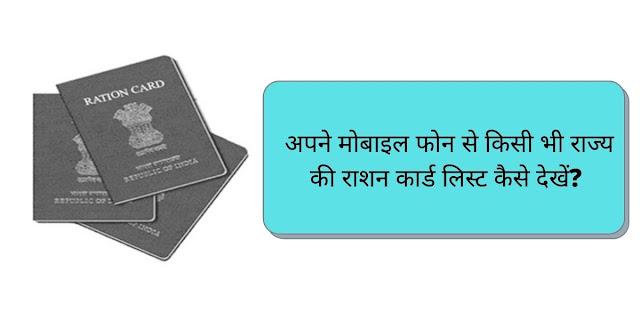 अपने मोबाइल फोन से किसी भी राज्य की राशन कार्ड लिस्ट कैसे देखें?