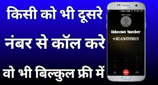 Private Number se call kaise kare