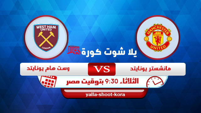 man-united-vs-west-ham