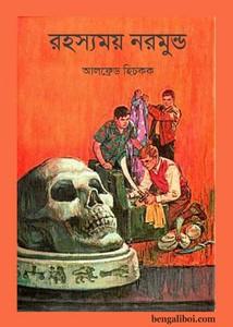 Rahasyamay Naramunda by Alfred Hitchock ebook