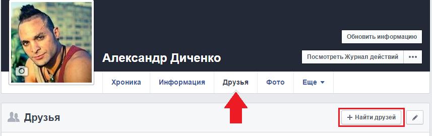 Найти друзей в Facebook