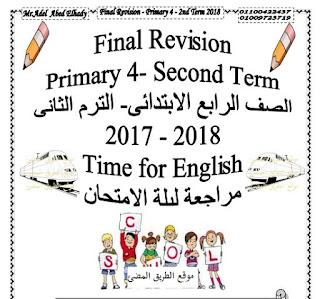 ليلة امتحان الانحليزى للصف الرابع الابتدائي الترم الثاني لمستر عادل عبد الهادي