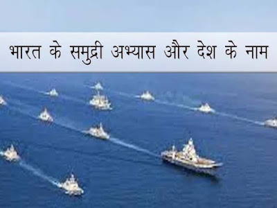 भारत के प्रमुख समुद्री अभ्यास और देश के नाम |India's major maritime exercises and country names