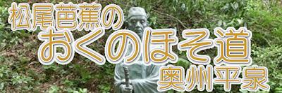 松尾芭蕉のおくのほそ道