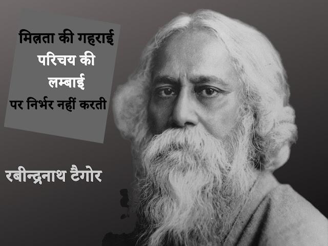 rabindranath tagore quotes image