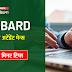 NABARD Office Attendant Mains 2020 : लास्ट मिनट टिप्स