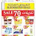 City Centre Kuwait - Blockbuster Deals