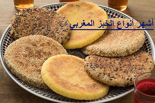 أشهر أنواع الخبز المغربي