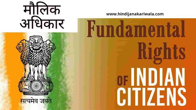 मौलिक अधिकार इन हिंदी | Fundamental Rights Of India कोनसे है