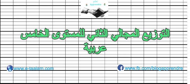 التوزيع المجالي الثاني للمستوى الخامس ابتدائي عربية 2020/2021