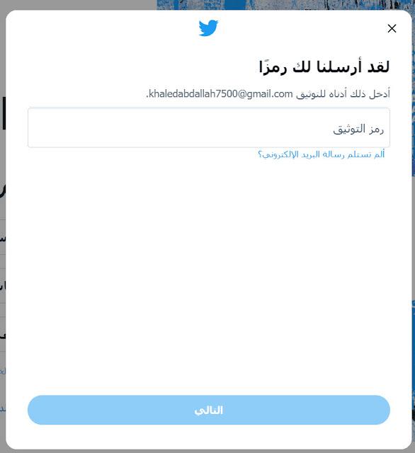 طريقة التسجيل في حساب تويتر