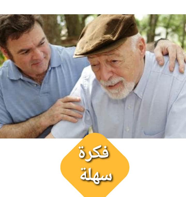 قصة نجاح رجل الأعمال  والعجوز