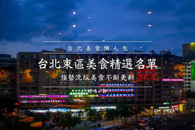 【懶人包 2021】台北東區美食精選名單。強勢洗版美食不斷更新