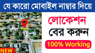 How to Trace Mobile number GPS Location