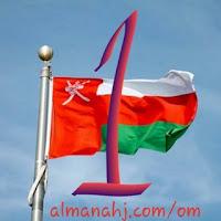 مجموعة الصف الاول _ سلطنة عمان
