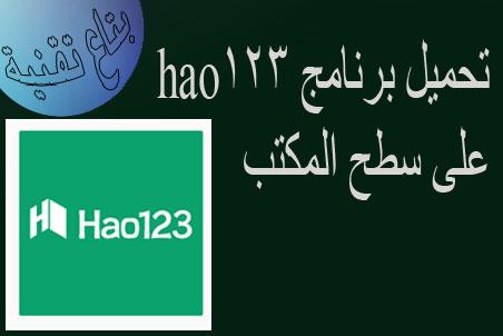 تحميل برنامج hao123 على سطح المكتب الذي يحتوي علي اهم وافضل المواقع العالمية مثل فيس بوك وتويتر ويوتيوب وانستجرام والعديد من المواقع الاخري. ،تحميل برنامج hao123 على سطح المكتب  ،تحميل hao123 على سطح المكتب  ،برنامج hao123  ،تحميل برنامج hao123  ،تحميل متصفح hao123  ،متصفح 123 عربي للكمبيوتر  ،تحميل hao123 للكمبيوتر  ،hao123 تحميل برنامج  ،download hao123  ،تحميل برنامج المتصفح 123  ،تحميل متصفح 123 للكمبيوتر  ،تنزيل hao123  ،تحميل hao123  ،تحميل برنامج hao123 مصر  ،تحميل برنامج 123hao  ،hao123 تنزيل  ،تحميل متصفح 123  ،متصفح hao123  ،hao123 download  ،تحميل برنامج hao123 اخر اصدار  ،تحميل 123 متصفح  ،تحميل برنامج 123 المتصفح  ،تحميل متصفح 123 برابط مباشر  ،تحميل 123 hao  ،تنزيل برنامج 123 للكمبيوتر  ،تحميل متصفح hao123  ،123 عربى  ،تحميل برنامج hao123 مصر  ،برنامج ١٢٣  ،تحميل برنامج 123hao  ،تحميل 123 للكمبيوتر  ،برنامج 123 تحميل  ،تحميل hao123 للكمبيوتر  ،123hao download  ،تحميل hao123 على سطح المكتب  ،123 المتصفح  ،تحميل هاو 123  ،١٢٣ هاو  ،متصفح هاو 123  ،تحميل برنامج هاو 123  ،123hao بالعربي  ،تحميل برنامج 123 متصفح  ،هاو ١٢٣  ،تحميل برنامج هاو 123 عربى
