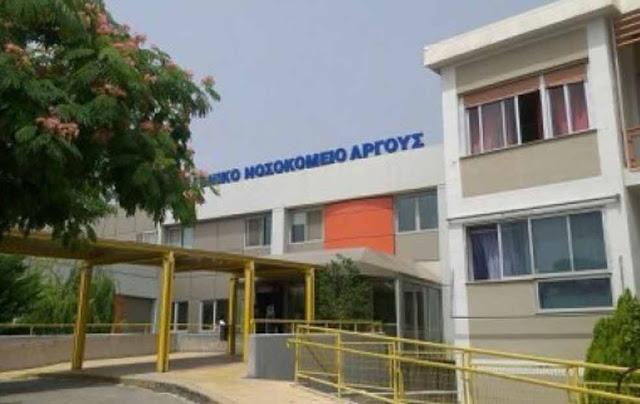 Νοσοκομείο Άργους: Αναστέλλονται για 15 μέρες τα Τακτικά Εξωτερικά Ιατρεία και Χειρουργεία