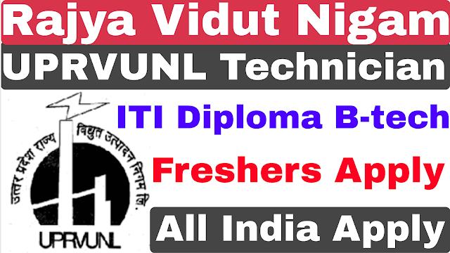 UPRVUNL AE | Technician | Recruitment 2020 | ITI Diploma B-tech |