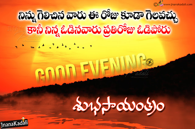 telugu online quotes, famous good evening messages in telugu, subhasayantram in  telugu