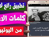 تطبيق لإظهار اسماء كلمات الاغاني من اليوتيوب او من هاتفك بالترجمة