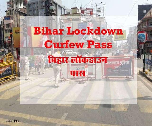 Bihar Lockdown Curfew Pass: बिहार में लॉकडाउन, घर से निकलना जरूरी हो तो साथ रखने होंगे ये कागजात
