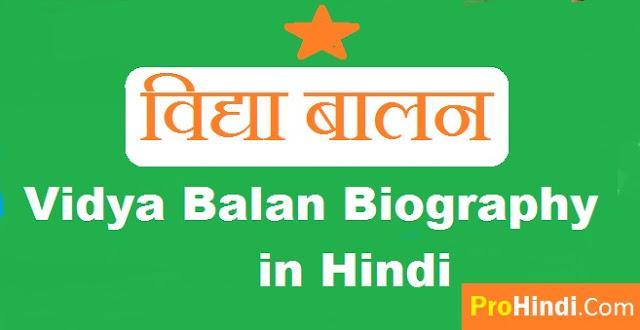 Vidya-Balan-Biography
