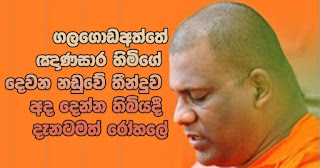 Galagodaaththe thero's judgement of second case due today ...  thero already in hospital!
