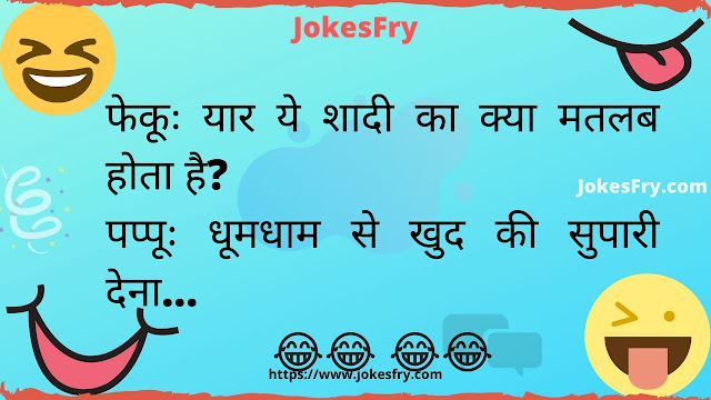 Pappu and Feku Joke