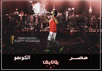 مشاهدة مباراة مصر والكونغو بث مباشر اليوم في كاس امم افريقيا