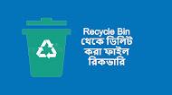 জেনে নিন Recycle Bin থেকে ডিলিট করা ফাইল উদ্ধারের নিয়ম