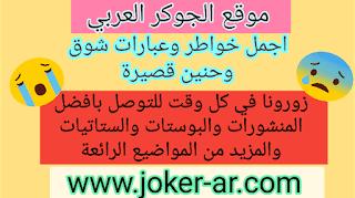 اجمل خواطر وعبارات شوق وحنين قصيرة 2019 - الجوكر العربي