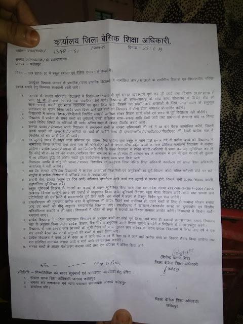 स्कूल खुलने पर शिक्षक क्या करें ? bsa fatehpur ने दिए निर्देश, पत्र देखें
