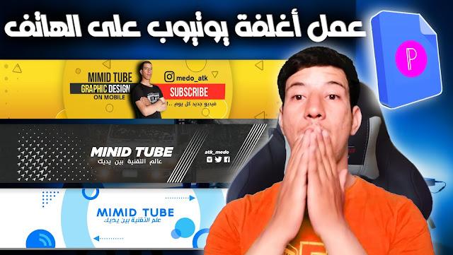 تحميل غلاف يوتيوب جاهز قابل للتعديل (تصميم غلاف يوتيوب على الهاتف)