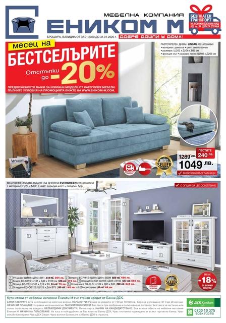 ЕНИКОМ М  Брошури и Каталози 1-31 ЯНУАРИ